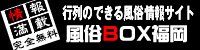 風俗BOX福岡